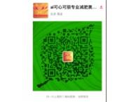四季青专业美容瘦身连锁机构白石桥北京陶然亭签约减体重