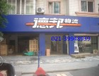 上海长宁区古北德邦物流