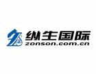上海纵生国际集团全国招募保险机构负责人 保险代理人