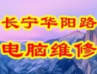 长宁华阳路台式机服务器电脑上门维修安装系统磁盘raid阵列