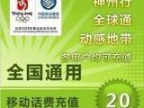招捷易通软件充值代理加盟 中国移动 全国通用手机话费面值20元