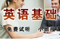 普陀学商务口语多少钱,上海英语培训