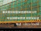 钢管架搭建 钢管架租赁 重庆泰如建筑钢管架搭建公司