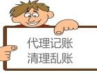 北京通州代理记账 小微企业财税专家 省心省力