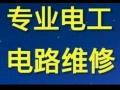 青岛崂山区修电修灯 专业电工 漏电 安装铺线