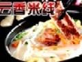 云香米线加盟