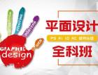 杭州平面设计师培训哪里好,平面设计PS培训培训课程