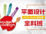 廣州0基礎學平面設計就業培訓 Photoshop速成培訓班