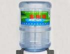 叶集桶装水配送农夫山泉 宜绿源等桶装水瓶装水