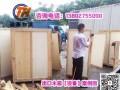 广州天河客运站托运/冰箱空调/电动车/摩托车