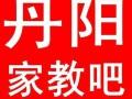 丹阳家教吧网站 多位英语老师推荐 欢迎咨询