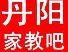 丹阳家教吧网站 各科老师推荐 欢迎咨询