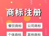 提供天津南开区企业商标注册服务