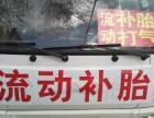 邢台市24小时流动补轿车轮胎电瓶搭电