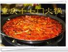 重庆老火锅加盟费是多少