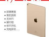 沈阳iPad维修,解ID锁,不开机,不充电,无WiFi等维修