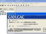 平法钢筋下料软件5.0 G101.CAC平法钢筋
