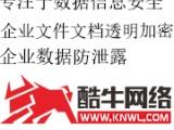 深圳酷牛网络数据加密,深圳数据加密,深圳数据加密公司