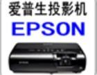 闵行区爱普生投影机维修点,上海EPSON投影机维修电话