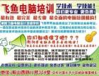 衡阳飞鱼教育平面设计班一对一专业ps淘宝美工培训