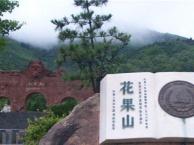 花果山+云龙涧经典超值二日游