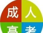 2017年陕西成人高考咸阳函授点招生报名开始