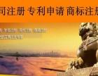 滁州商标续展注册变更专业快速代办