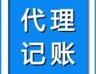 南京六合公司专业代理记账 财务管理