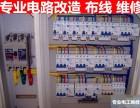 天津专业灯具 强弱电路安装 改造 维修和电路定期维护