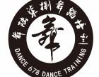 中山三乡哪里有学舞蹈的