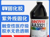 正品乐泰3321紫外线胶UV胶无影胶医用级食品级认证UV胶标