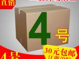 批发订做3层特硬4号快递包装纸箱子 江浙沪皖30元包邮