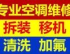 北京空调拆装移机一般要多少钱