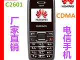 华为HUAWEI C2601电信天翼手机批发 低价CDMA直板礼