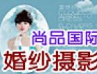 尚品国际婚纱公馆加盟