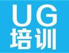 2018学加工中心和UG多轴加工中心编程培训好就业