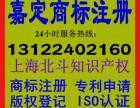 上海嘉定区商标申请商标续展商标转让,找嘉定商标注册中心