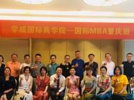 重庆读MBA,免联考MBA,重庆在职考研-学威国际商学院