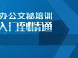 深圳办公软件培训 PPT制作培训 java培训