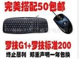 包邮!罗技游戏鼠键套装 罗技G1鼠标+罗技200键盘 USB 键