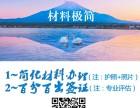 潍坊办理日本旅游签证,签证办理电话