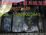 南京专业手机影音系统加盟'