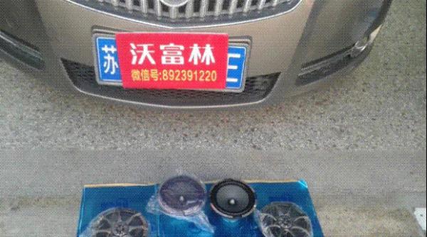【天籁之音沃富林】徐州汽车音响改装|汽车隔音 相关广告-徐州汽车音高清图片