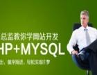 哈尔滨PHP培训 PHP网站建设 web前端培训