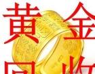 台州黄金回收、钻石回收 高价现钱快速变现