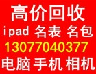 株洲二手苹果手机收购株洲iPhone7株洲高价回收苹果苹果7