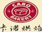 卡诺咖啡烘焙店加盟