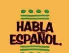 西班牙语一对一家教上门