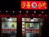 沙县小吃加盟招商 1-2人扶持开店 加盟缔造财富