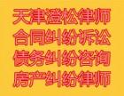 天津律师在线咨询建筑房地产纠纷